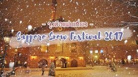 จูงมือแฟนเที่ยว Sapporo Snow Festival 2017 ฮอกไกโด