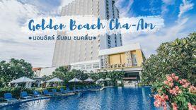 Golden Beach Cha-Am Hotel ที่พักชะอำ ติดทะเล ริมหาด นอนชิลล์รับลมชมคลื่น
