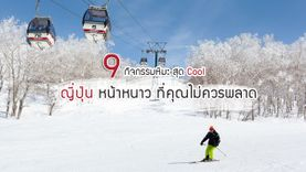 หนาวแล้ววว 9 กิจกรรมหิมะ สุด Cool ญี่ปุ่น หน้าหนาว ที่คุณไม่ควรพลาด