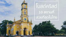 10 โบสถ์คริสต์ สุดอลังการ ที่เที่ยวถ่ายรูปสวย ในเมืองไทย