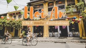1 วันเต็มที่ ฮอยอัน ฉันยิ่งกว่ารักเธอ เมืองมรดกโลก เวียดนาม