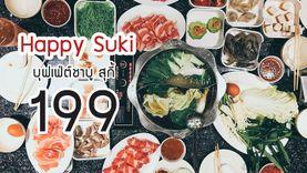 Happy Suki บุฟเฟ่ต์ชาบู สุกี้ 199 ถูกและดี อิ่มไม่อั้น พร้อมติ่มซำ อร่อยครบ จบฟินๆ 24 ชั่วโมง