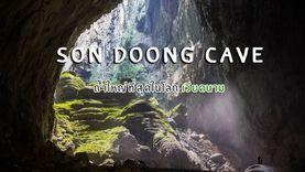Son Doong Cave เวียดนาม ถ้ำใหญ่ที่สุดในโลก จุตึกเอ็มไพร์สเตทได้ทั้งตึก (มีคลิป)