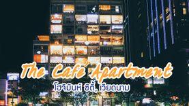 The Cafe Apartment เวียดนาม นั่งดิ่มกาแฟคูลๆ กับ แลนด์มาร์คของ โฮจิมินห์ ซิตี้
