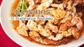 10 ร้านอาหารสมุทรสาคร อาหารทะเลสดใหม่ ใกล้กรุงเทพฯ