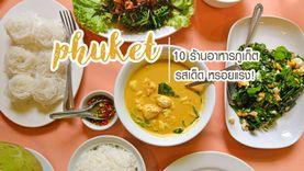 10 ร้านอาหารภูเก็ต รสชาติเด็ด หรอยอย่างแรง!