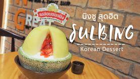 ซอลบิง บิงซู สุดฮิต พร้อมขนมหวานเกาหลี แหล่งรวมคนชิค อร่อยจนต้องวนไปกินซ้ำ !
