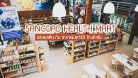 อร่อยคลีน กับ SANGDAD HEALTH MART และ อาหารมังสวิรัติ ร้านดีจริง สุขภาพดี มีไว้แบ่งปัน