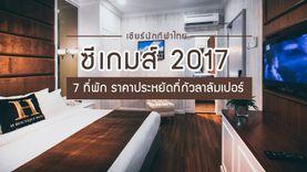 เชียร์นักกีฬาไทย ซีเกมส์ 2017 กัวลาลัมเปอร์ กับ 7 ที่พัก ราคาประหยัด ใกล้ Bukit Jalil Nati