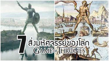 7 สิ่งมหัศจรรย์ของโลก Game of Thrones ที่มีต้นแบบจากสถานที่จริง