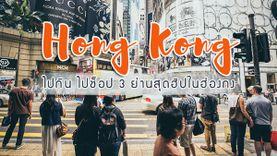 ไปกิน ไปช้อป 3 ย่านสุดฮิปใน ฮ่องกง