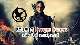 เกาหลี เตรียมเปิด สวนสนุก Hunger Games ที่ Liongate Movie World เกาะเจจู