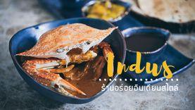 ชิม อาหารอินเดีย Indus สุขุมวิท 26 อินเดียนสไตล์ แฮงค์เอาท์ สุดชิลล์