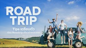 Tips เตรียมตัวก่อน Roadtrip ขับรถเที่ยว ต่างประเทศ เตรียมตัวและเอกสารยังไง