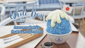 White Day Patisserie ร้านขนมหวานสไตล์ญี่ปุ่น สุดคิ้วท์ ที่คนรักขนมหวานไม่ควรพลาด