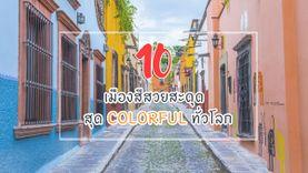 10 เมืองสีสวยสะดุด สุด Colorful ทั่วโลก สายชิลล์ต้องไปให้ได้ !