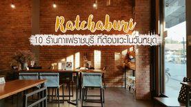 10 ร้านกาแฟราชบุรี คาเฟ่สุดชิลล์ ที่ต้องแวะไปในวันหยุด