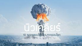 10 จุดทดลองระเบิด นิวเคลียร์ ในอดีต จากรอบโลก