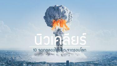 10 จุดทดลอง ระเบิดนิวเคลียร์ ในอดีต จากรอบโลก