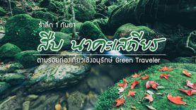 1 กันยา รำลึก สืบ นาคะเสถียร ตามรอยท่องเที่ยวเชิงอนุรักษ์ Green Traveler