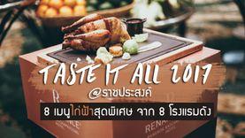 Taste it all 2017 @ ราชประสงค์ 8 เมนูไก่ฟ้าสุดพิเศษ จาก 8 โรงแรม พร้อมเสิร์ฟแล้ววันนี้ !
