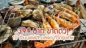 10 ร้าน บุฟเฟ่ต์อาหารทะเล ซีฟู้ดไม่อั้น ทั่วกรุงเทพ ปิ้งย่างสุดคุ้ม ในราคา 399 บาท ขาดตัว!