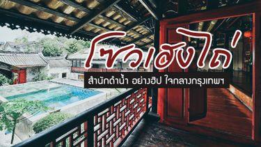 โซวเฮงไถ่ สำนักดำน้ำ ตลาดน้อย โรงเรียนสอนดำน้ำลึก ใจกลางกรุงเทพฯ ที่เที่ยวถ่ายรูปสวย