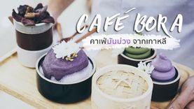Cafe Bora คาเฟ่มันม่วง สยามพารากอน หลากหลายเมนูมันม่วงสุดอร่อย จากเกาหลี