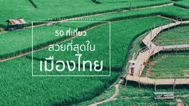 50 ที่เที่ยว สวยที่สุดในไทย ชาตินี้ต้องไปสักครั้ง !