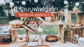 10 ร้านบุฟเฟต์เค้ก ไอศกรีม และของหวาน ทานได้ไม่อั้น สาวกของหวานไม่ควรพลาด!!