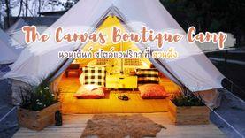 นอนเต็นท์ สไตล์แอฟริกา The Canvas Boutique Camp สวนผึ้ง แคมป์ไฟ อย่างชิลล์