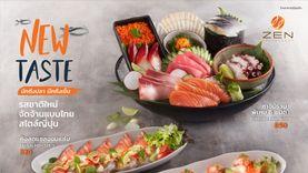 """ร้านอาหารญี่ปุ่น ZEN เปิดตัวแคมเปญ """"New Taste"""" รสชาติใหม่ ผสานความจัดจ้านแบบไทย"""