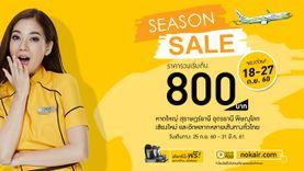 นกแอร์ Season Sale เริ่มต้น 800 บาท! 18 – 27 กันยายน 2560 นี้