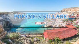 Popeyes Village หมู่บ้านป๊อบอาย ของจริง ที่ มอลตา แต่สวยยิ่งกว่าในการ์ตูน