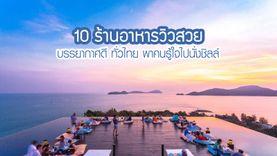 10 ร้านอาหารวิวสวย บรรยากาศดี ทั่วไทย พาคนรู้ใจไปนั่งชิลล์