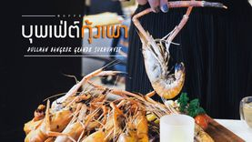 อิ่มอร่อย จัดหนัก บุพเฟ่ต์กุ้งเผา ที่ ATELIER โรงแรม PULLMAN BANGKOK GRANDE SUKHUMVIT