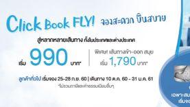 Bangkok Airways จองสะดวก บินสบาย เริ่มที่ 990 บาท 25-28 กย. 60