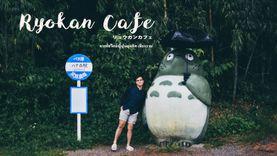 จิบชาถ่ายรูป ณ Ryokan Cafe คาเฟ่สไตล์ญี่ปุ่น สุดชิคกลางเมืองเชียงรายกันเถอะ !