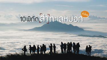 10 พิกัด ล่า ทะเลหมอก ทั่วไทย ชาตินี้ต้องไปสักที !