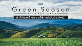 15 ที่เที่ยวหน้าฝน Green Season ชุ่มฉ่ำใจ หน้าฝนเที่ยวไหนดี !