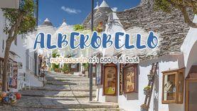Alberobello หมู่บ้านฮอบบิท มรดกโลก กว่า 600 ปี ที่ อีตาลี สวยจริง ยิ่งกว่าในหนังสือ