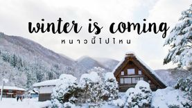 Winter is Coming ! หนาวนี้เที่ยวไหน 9 ที่เที่ยวหน้าหนาว และกิจกรรมโดนๆ