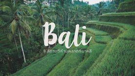 บาหลี กับ 8 สถานที่เที่ยว ที่ห้ามพลาด อินโดนีเซีย