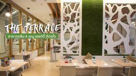 ชวนอร่อย กับ The Terrace อาหารคลีน 6 เมนู เฮลท์ตี้ ดีต่อใจ ร้านอาหารครอบครัวในบรรยากาศสีเขียว