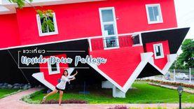 ที่เที่ยวใหม่ พัทยา Upside Down Pattaya บ้านกลับหัวสุดชิค ไปเช้าเย็นกลับ