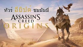 เอ้าล้อมวงเข้ามา! ชมการทำมัมมี่ ทัวร์อียิปต์ เต็มตา กับเกม Assassins Creed: Origins