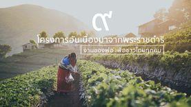 9 โครงการอันเนื่องมาจากพระราชดำริ งานของพ่อ เพื่อชาวไทยทุกคน