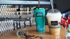 ชาวดอย คอฟฟี่ โอเอซิสของคนรักกาแฟ จิบกาแฟสดหอมกรุ่น พรีเมี่ยมทุกแก้ว