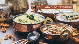 5 ร้าน บุฟเฟ่ต์ อาหารอินเดีย ในกรุงเทพ อิ่มไม่อั้นระดับมหาราชา