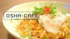 ร้าน โอชาคาเฟ่ ที่สุดของอาหารไทยสไตล์โมเดิร์น บรรยากาศริมแม่น้ำเจ้าพระยา